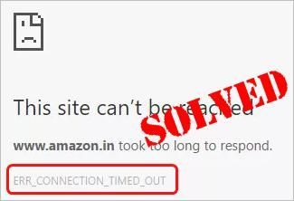 (SOLVED) Chrome में ERR_CONNECTION_TIMED_OUT